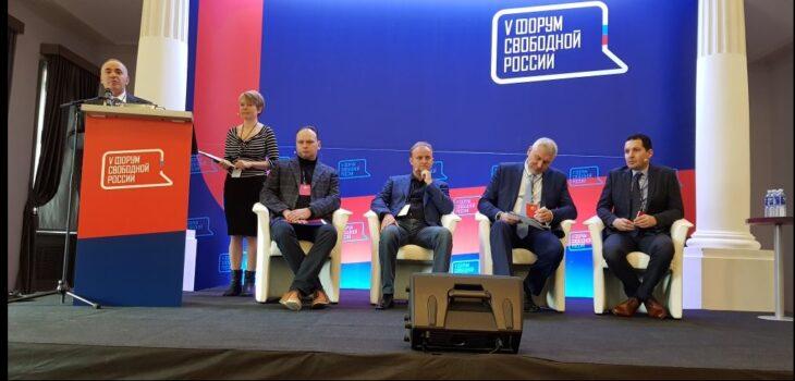 Картинки по запросу форум свободная россия